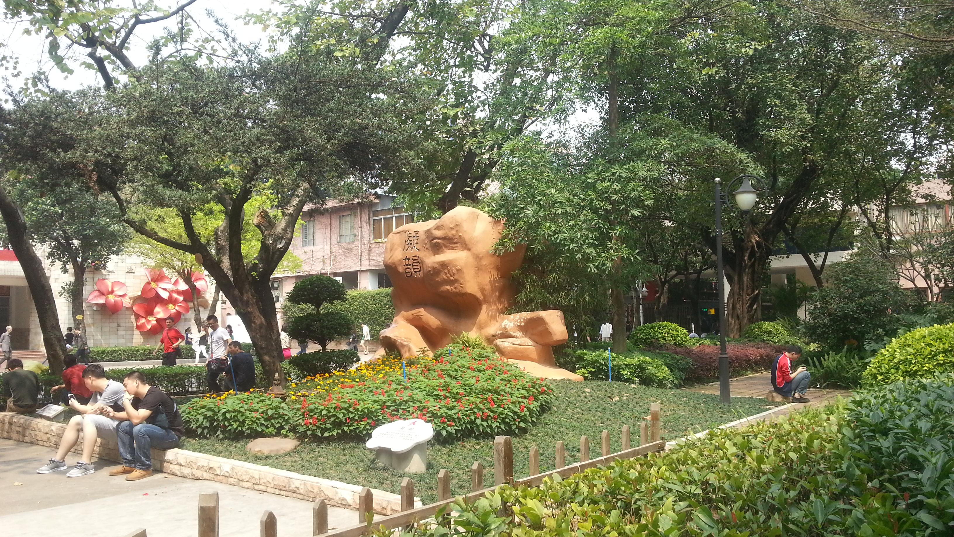 广州文化公园    -4