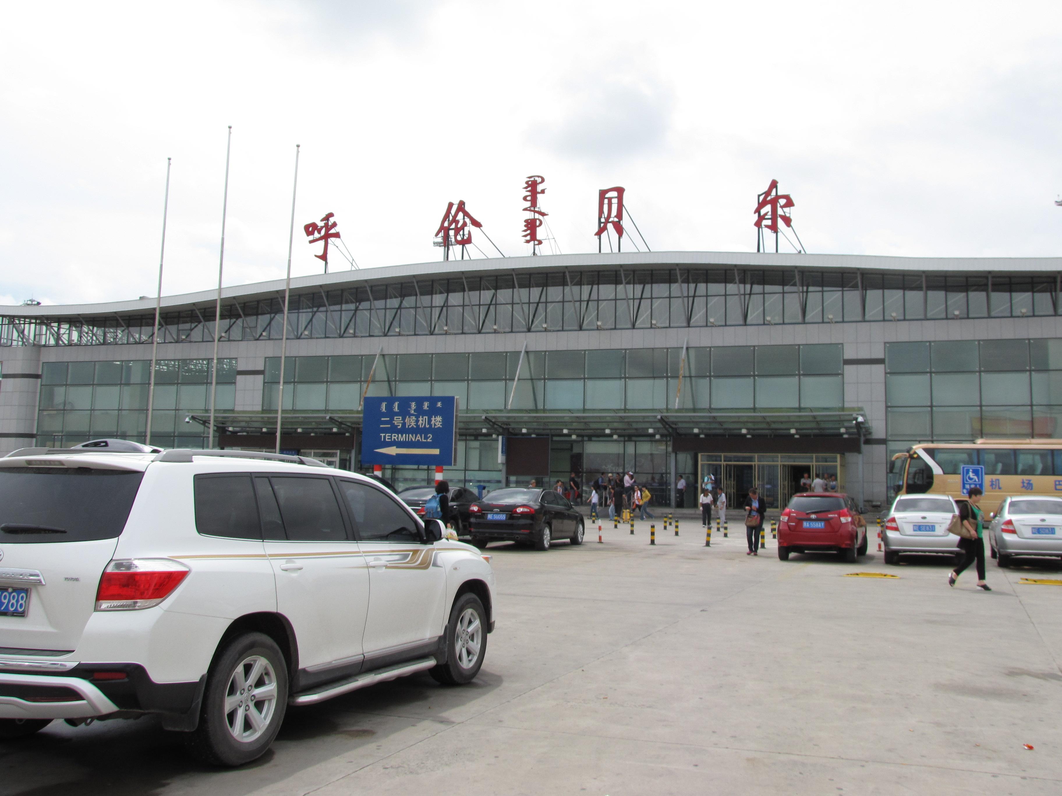 是我们如今买的北京19日的飞机票也是北京至海拉尔