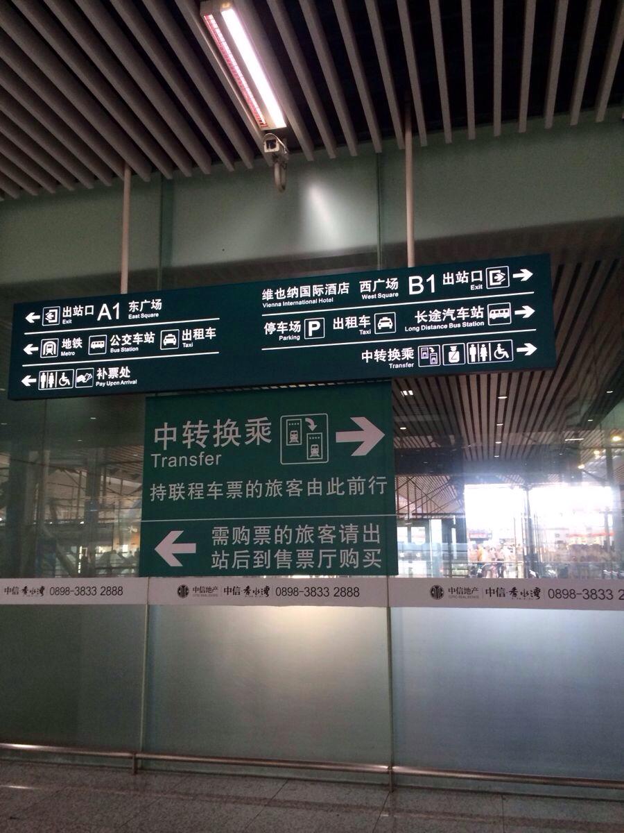 9:35动车出发一路唠嗑到深圳北站.