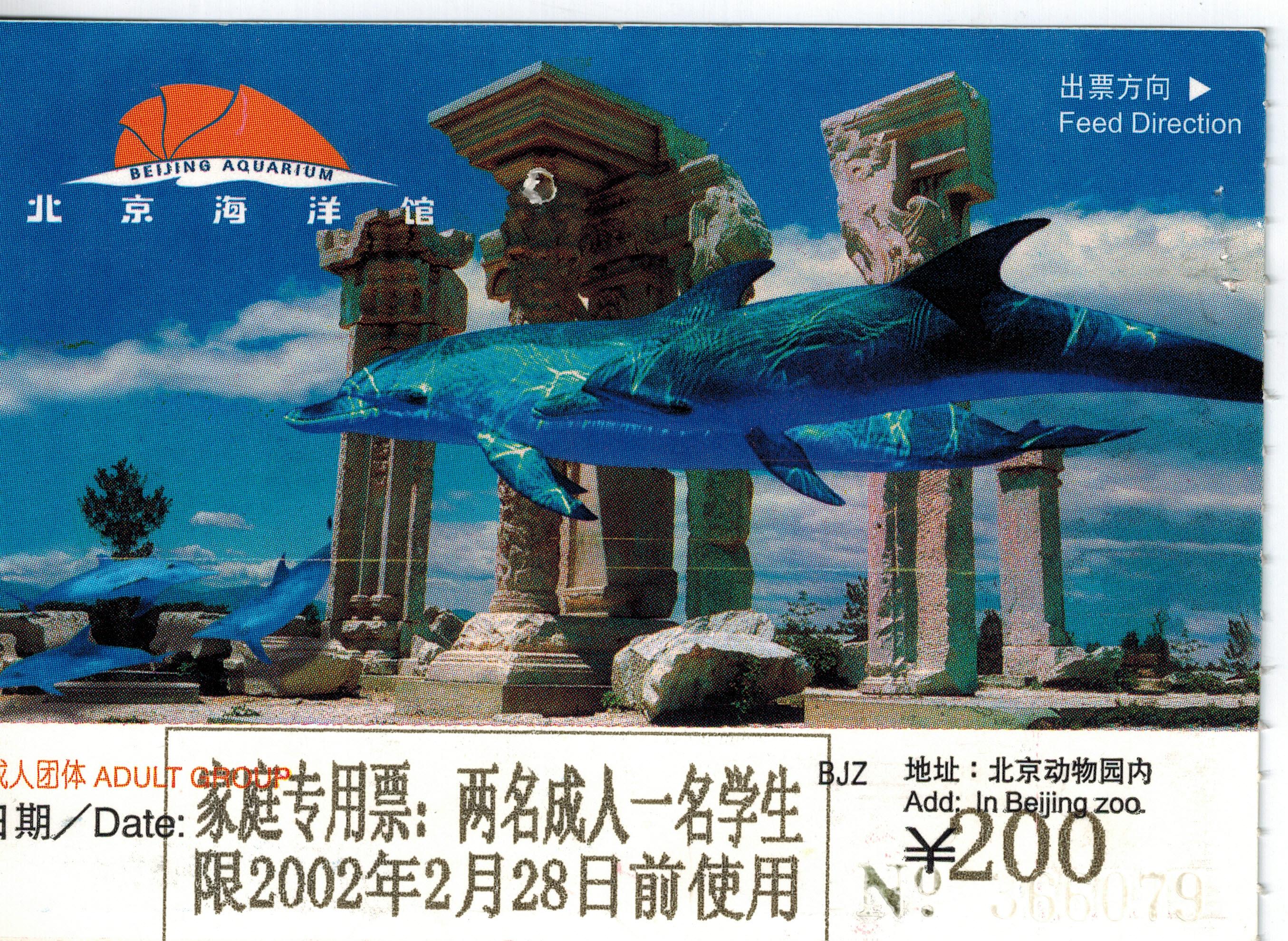 北京动物园的门票很吸引孩子的目光