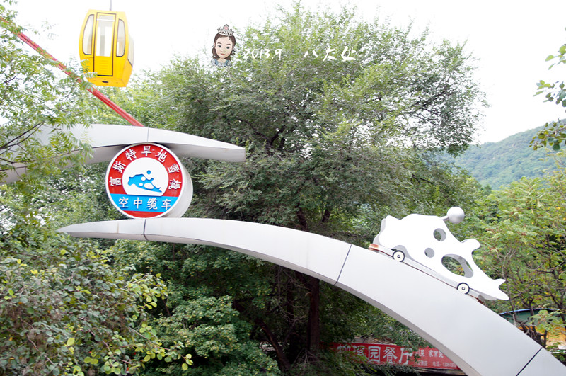 北京!#八大处富斯特滑道中秋行(附香山雕刻时光