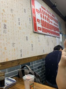 一记面馆·云吞面嘅专家(淘金分店)-广州-189****8765
