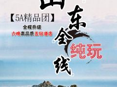 7天济南+泰安+曲阜+青岛+威海