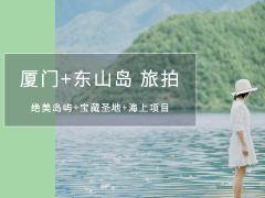4日-厦门+南靖+漳州+东山