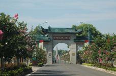 湘鄂西苏区革命烈士纪念园-洪湖-M29****5227