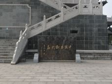 石刻博物馆-大名-逛宋府明城