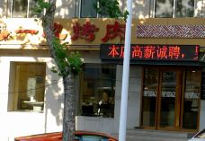 一心烤肉(唐山街店)-大连-云游四海翁