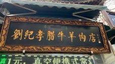 刘纪孝腊牛羊肉-西安-ann****nu