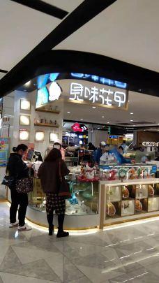凯德龙之梦购物中心(虹口店)-上海-飘飘摇摇