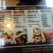 纸箱王纸锅餐厅(南投日月潭店)-南投-Boye1