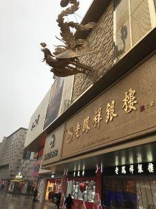 淮河路步行街-合肥-M43****364