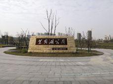湖北省潜江紫月湖公园-潜江-阳光少神