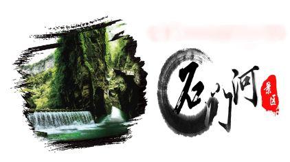 石门河 (12)