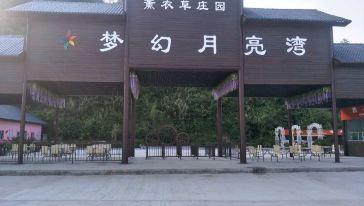 浈阳峡梦幻月亮湾