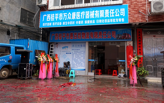 打造健康农业前端,广西农业产业行业协会桂平分会挂牌成立 - 涨停版 - 涨停版