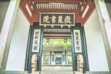 岳麓书院-长沙-山风与海棠果