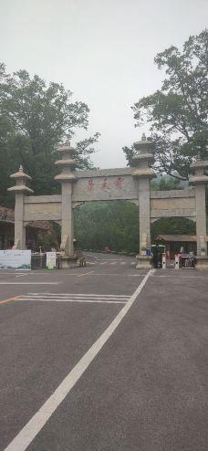 宝天曼生态旅游区-南阳-M25****6151