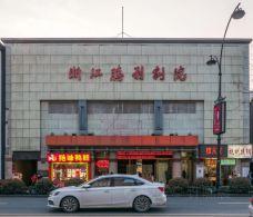 浙江胜利剧院-杭州-我是厂长
