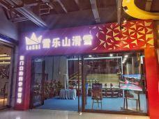 雪乐山室内滑雪俱乐部-济南-AIian