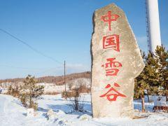 雪乡经典3日游