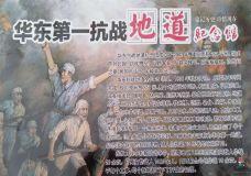 华东抗战地道纪念馆-肥城-AIian