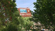湘潭曾国藩生平研究馆-湘乡-_WeCh****991060