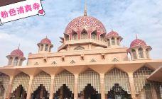 粉红清真寺-布城-秃比不是小刘鸭