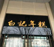 清真·白记年糕(牛街北口店)-北京-max****yue