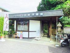 佐野美術館-三岛市