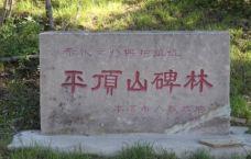 平顶山森林公园-本溪-68****580