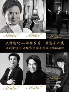 【无锡】大师有约——燃情岁月·男高音之夜保利院线20大城市巡演音乐会-太湖