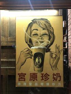 宫原眼科-台中-vivienvivien