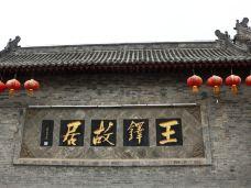王铎故居-洛阳-doris圈圈