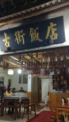 古街饭店-兰溪