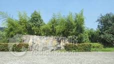 良渚博物院
