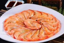 长岛美食图片-大虾