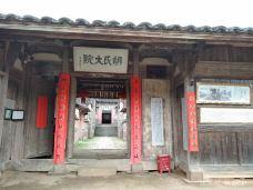 胡氏大院-泰顺-林霞客游记