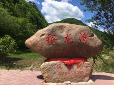 裕龙湾旅游风景区-龙井-身体和灵魂总有一个在路