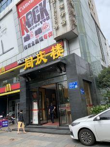 同庆楼(珠江路店)-南京-fcy911