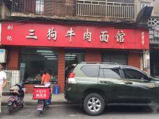 刘记三狗牛肉面馆-武汉-pinko酱