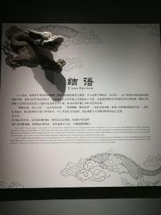 泸县宋代石刻博物馆-泸县-Connie