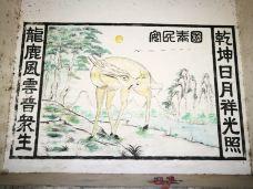 大田戏台 -钟山-享受生活2013