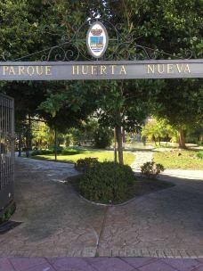 Parque Huerta Nueva-埃斯特波纳