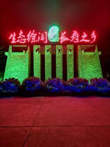 海安杏磊湾温泉-徐闻-M25****5503