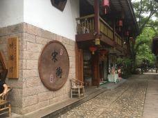 宋街-武夷山