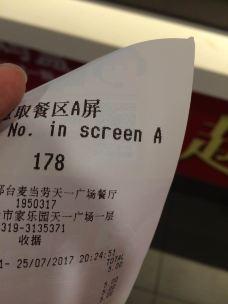 麦当劳(邢台市天一广场店)-邢台