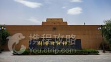 敦煌博物馆
