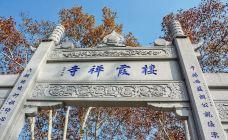 栖霞寺-南京-吴立珍