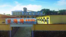 长海县小长山乡星海湾休闲度假村-长海
