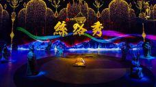 《丝路秀》演出-乌鲁木齐-AIian